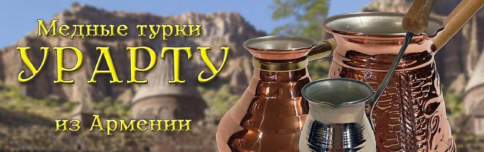 Медные турки Урарту из Армении