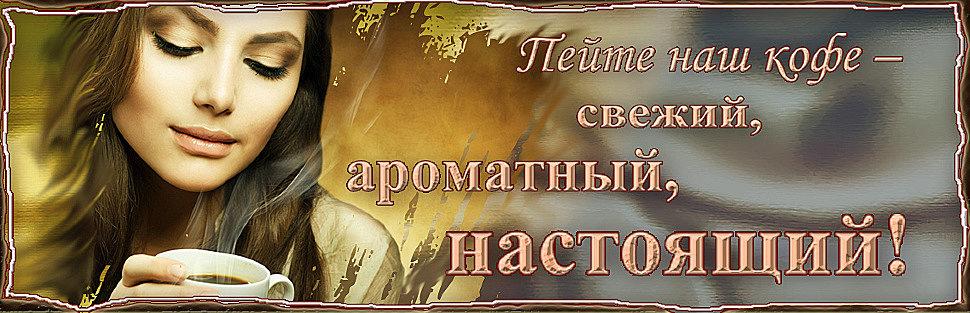 """Кофе в магазине """"НеслучАЙные подарки"""" во Владимире"""
